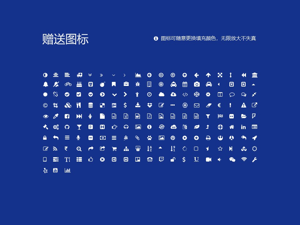 天津渤海职业技术学院PPT模板下载_幻灯片预览图5