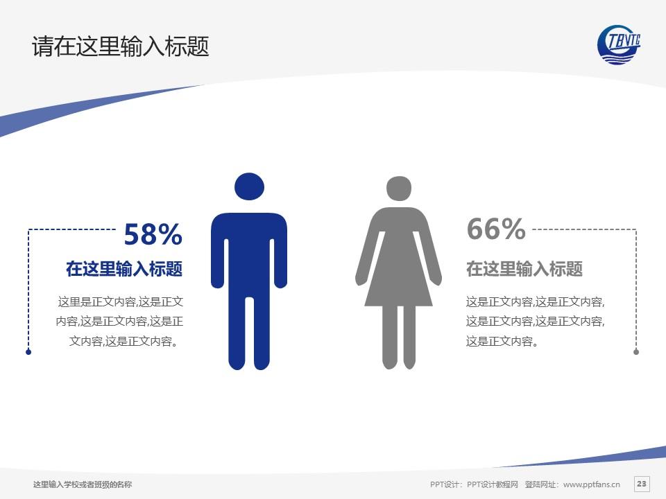 天津渤海职业技术学院PPT模板下载_幻灯片预览图17
