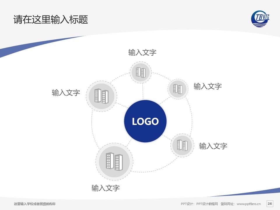 天津渤海职业技术学院PPT模板下载_幻灯片预览图14
