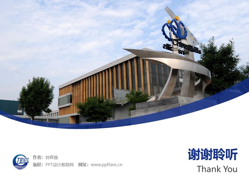 天津渤海职业技术学院PPT模板下载_幻灯片预览图8