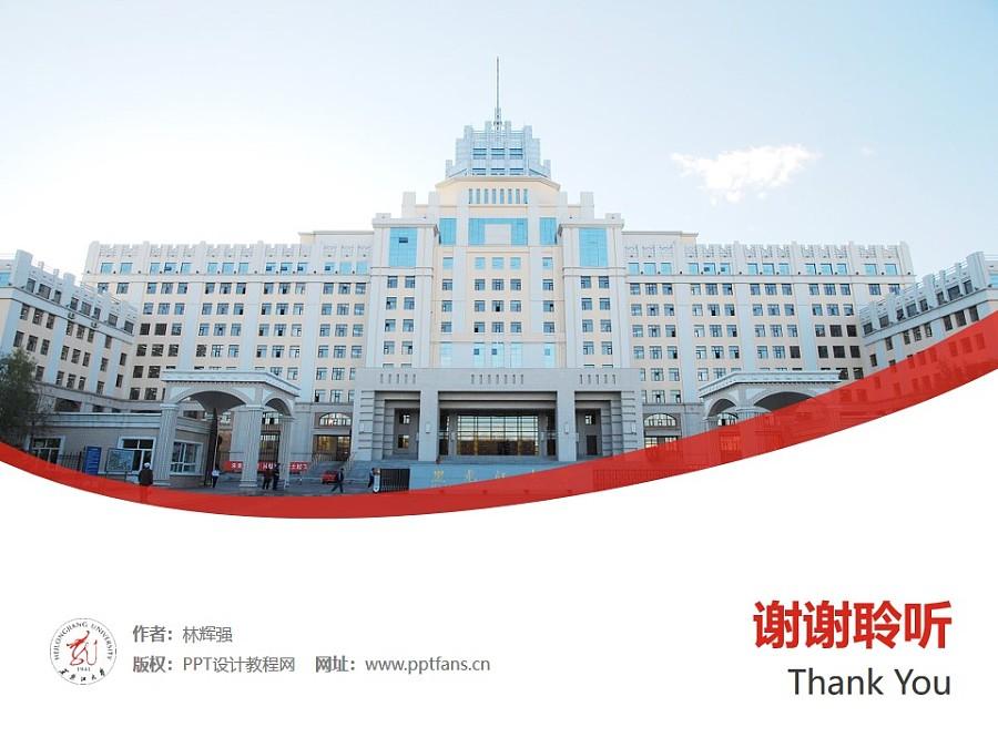 黑龙江大学PPT模板下载_幻灯片预览图31