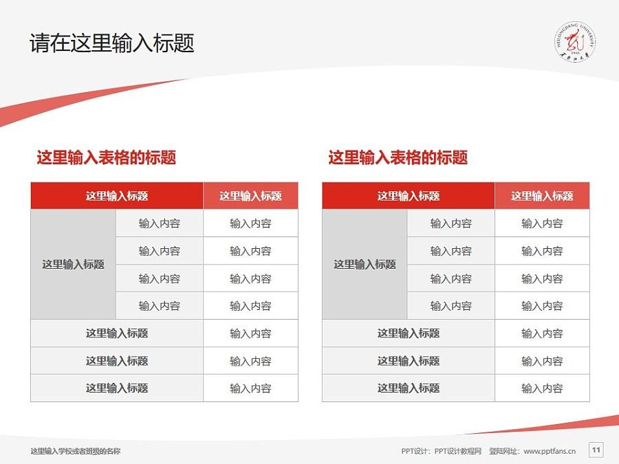 黑龙江大学PPT模板下载_幻灯片预览图10