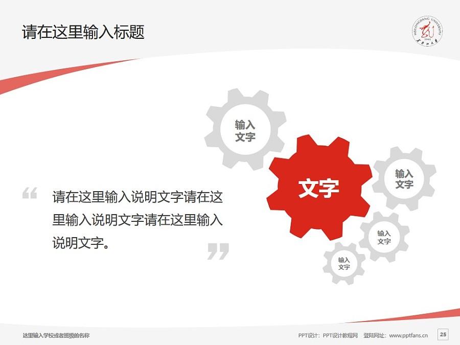 黑龙江大学PPT模板下载_幻灯片预览图24