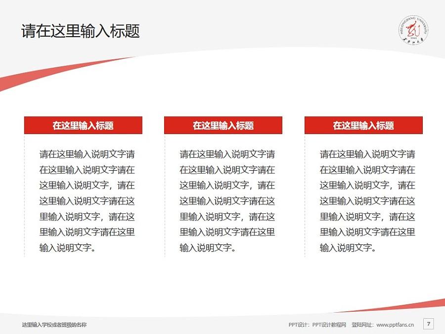 黑龙江大学PPT模板下载_幻灯片预览图6