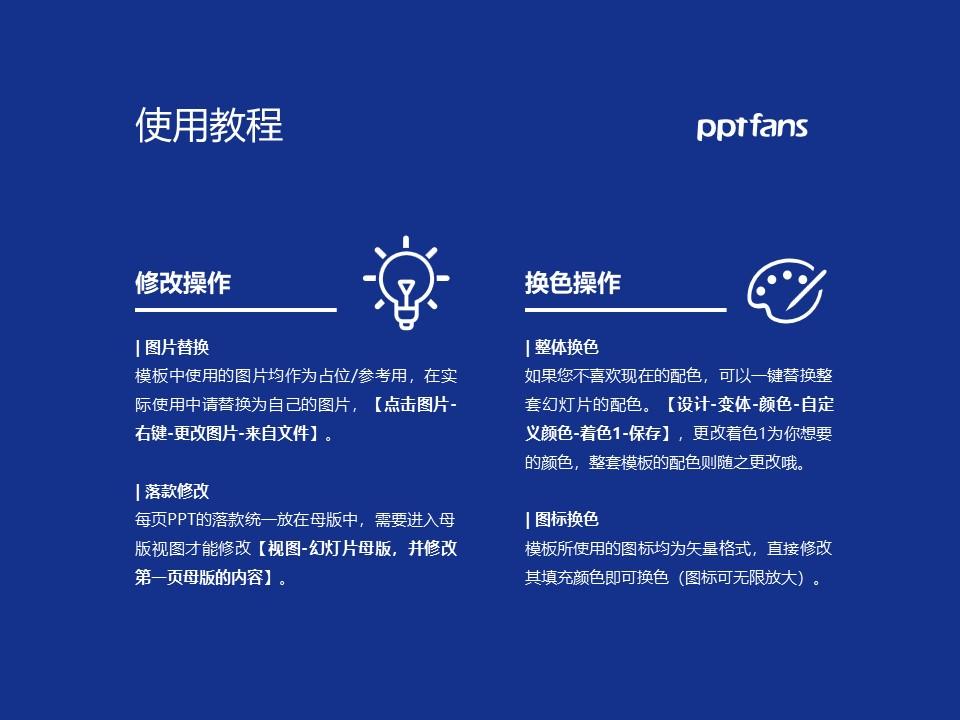天津渤海职业技术学院PPT模板下载_幻灯片预览图3
