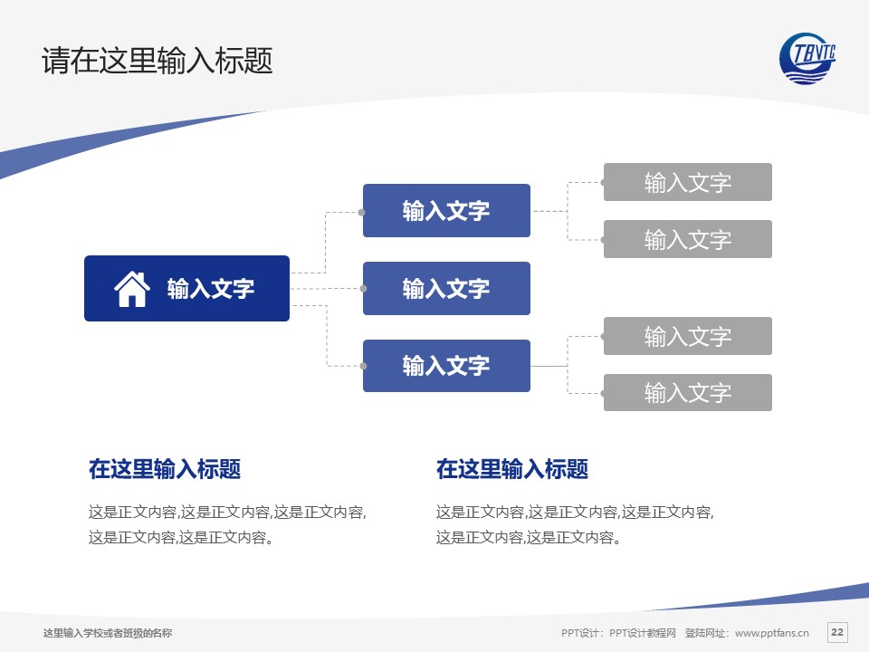 天津渤海职业技术学院PPT模板下载_幻灯片预览图18