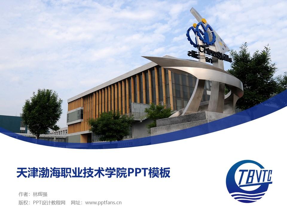 天津渤海职业技术学院PPT模板下载_幻灯片预览图1