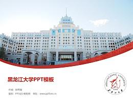 黑龍江大學PPT模板下載