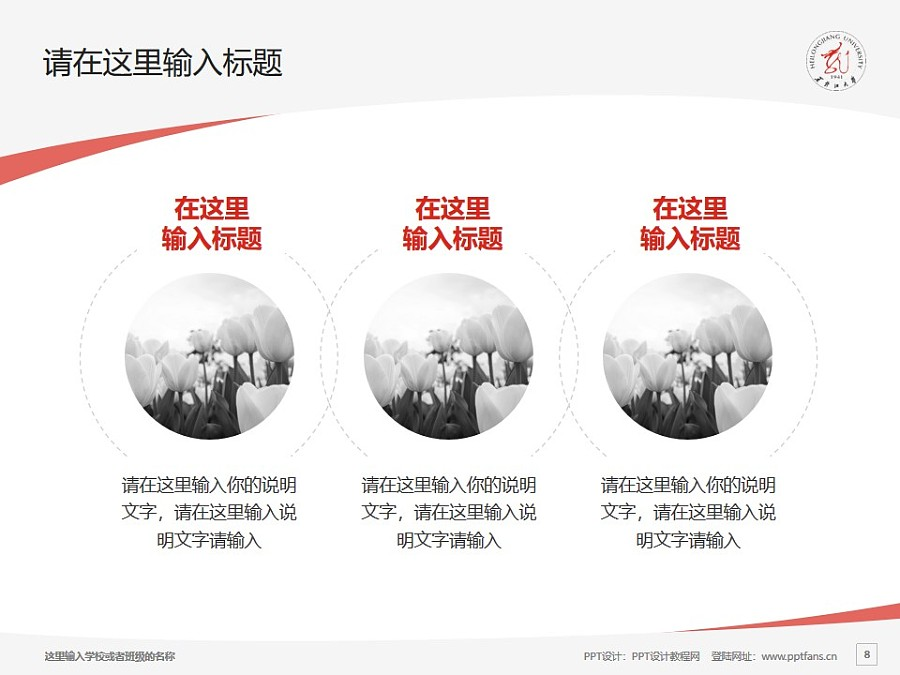 黑龙江大学PPT模板下载_幻灯片预览图7
