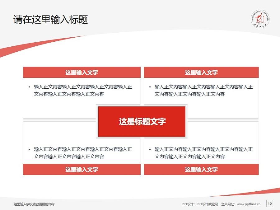 黑龙江大学PPT模板下载_幻灯片预览图9