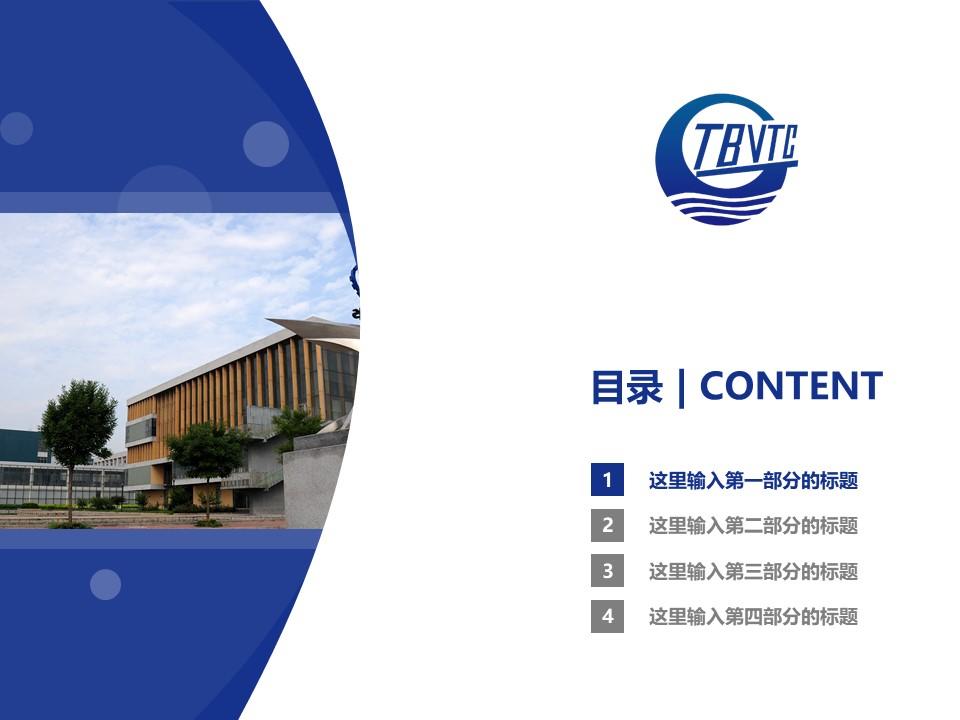 天津渤海职业技术学院PPT模板下载_幻灯片预览图37
