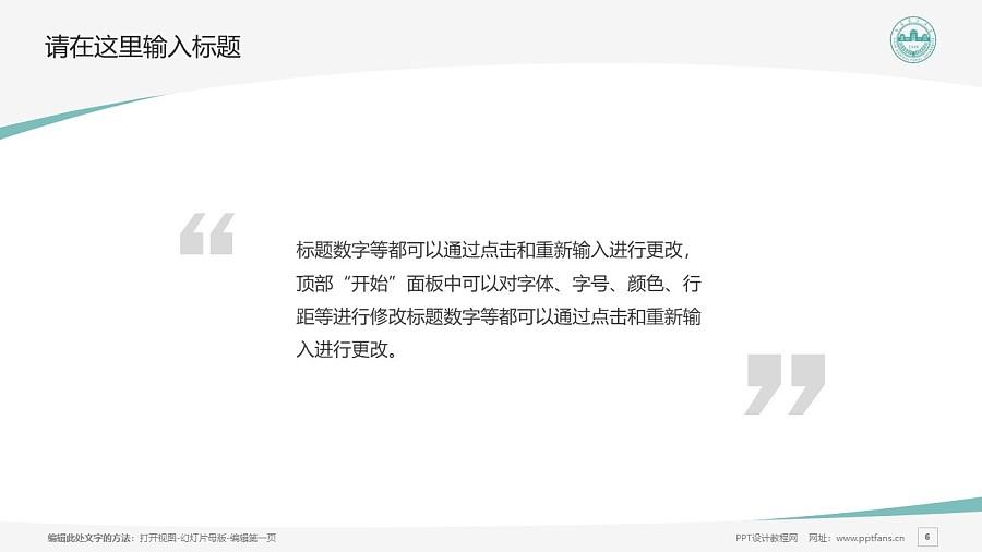 吉林农业大学PPT模板下载_幻灯片预览图6