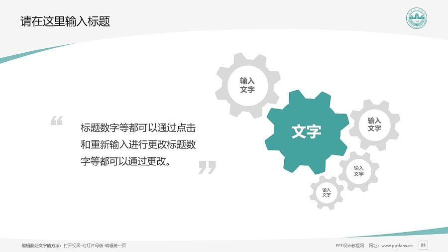 吉林农业大学PPT模板下载_幻灯片预览图25