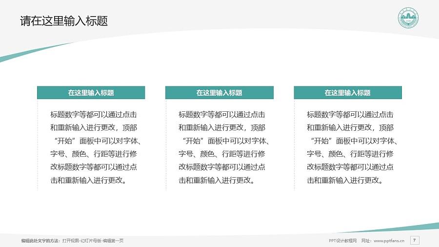 吉林农业大学PPT模板下载_幻灯片预览图7