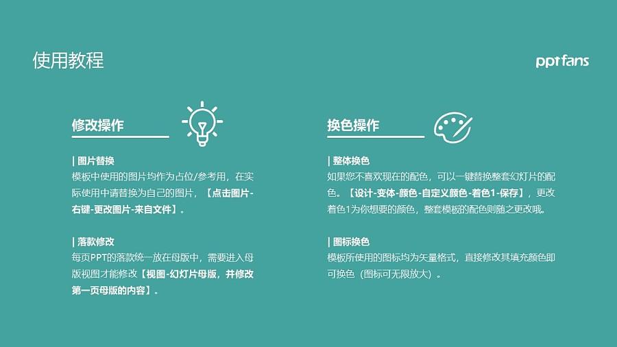 吉林农业大学PPT模板下载_幻灯片预览图37