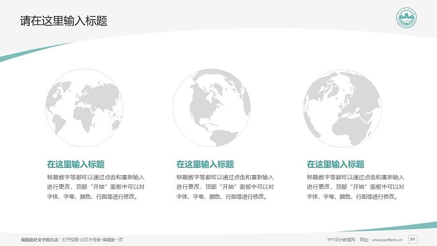 吉林农业大学PPT模板下载_幻灯片预览图31