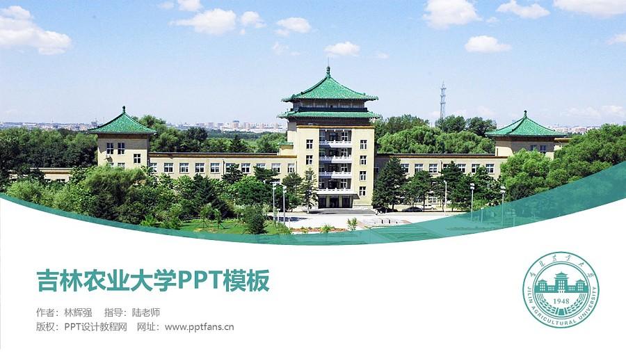 吉林农业大学PPT模板下载_幻灯片预览图1