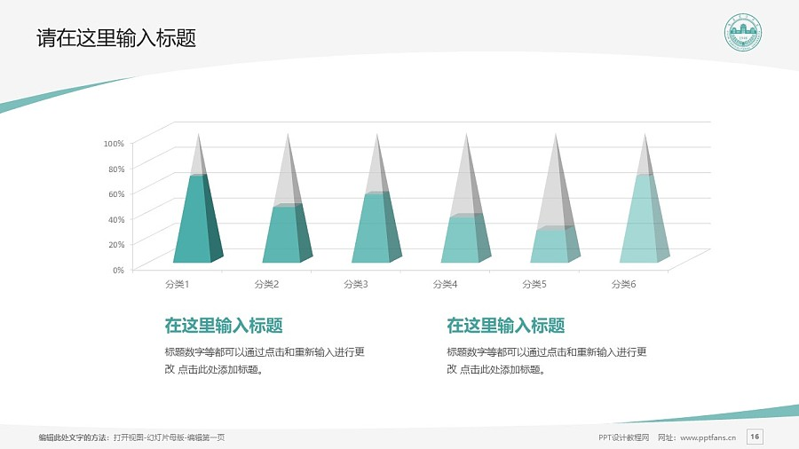 吉林农业大学PPT模板下载_幻灯片预览图16