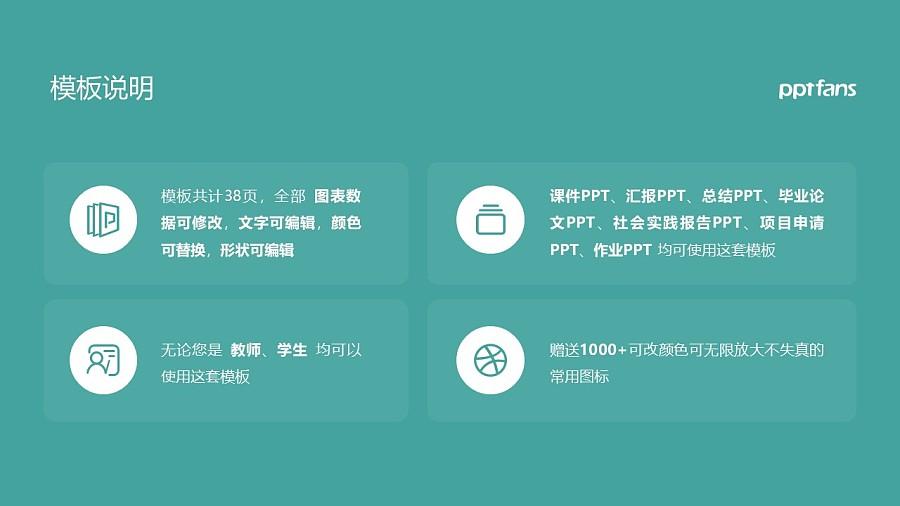 吉林农业大学PPT模板下载_幻灯片预览图2