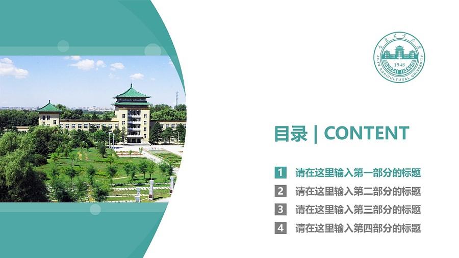 吉林农业大学PPT模板下载_幻灯片预览图3