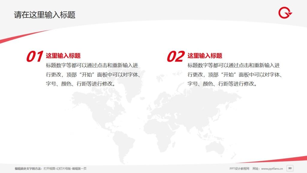 上海工会管理职业学院PPT模板下载_幻灯片预览图30