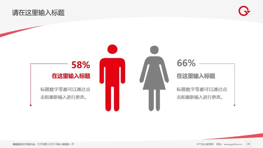 上海工会管理职业学院PPT模板下载_幻灯片预览图23