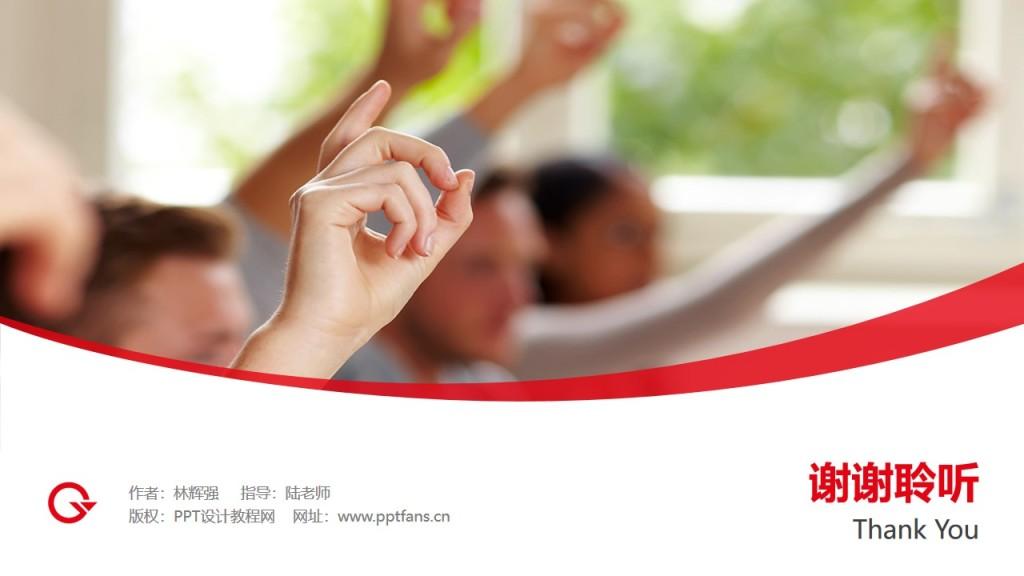 上海工会管理职业学院PPT模板下载_幻灯片预览图32