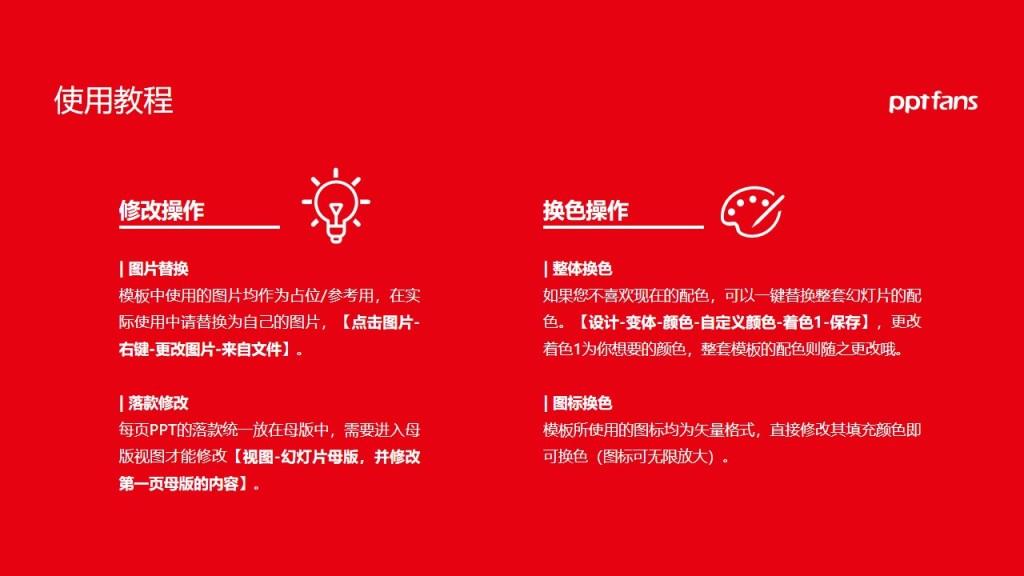 上海工会管理职业学院PPT模板下载_幻灯片预览图37