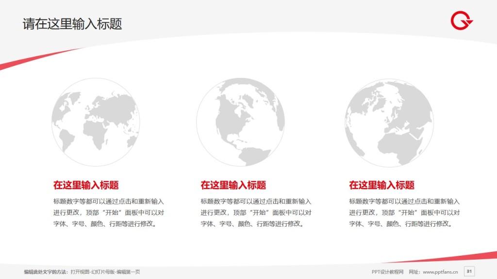 上海工会管理职业学院PPT模板下载_幻灯片预览图31