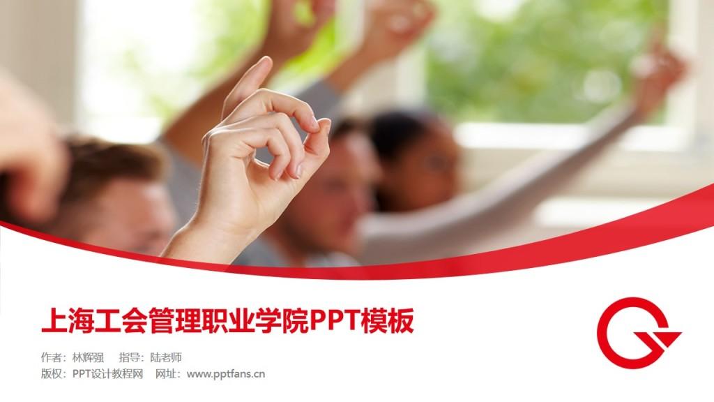 上海工会管理职业学院PPT模板下载_幻灯片预览图1
