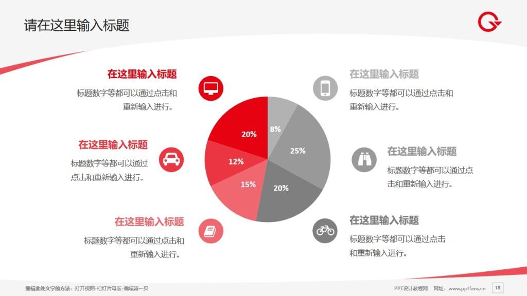 上海工会管理职业学院PPT模板下载_幻灯片预览图13