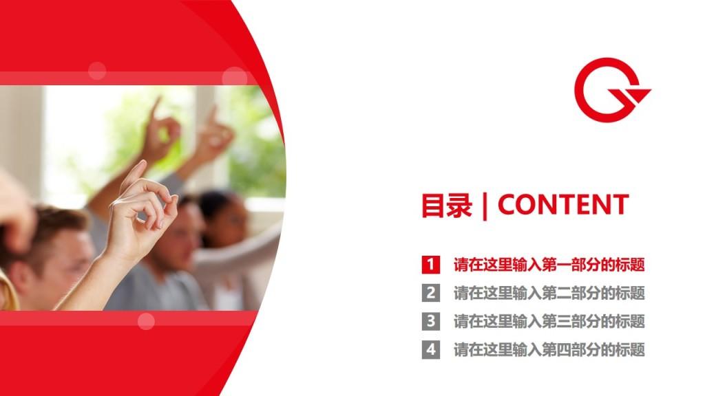 上海工会管理职业学院PPT模板下载_幻灯片预览图3
