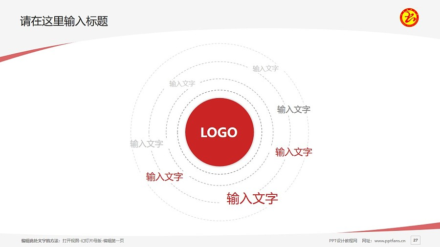 山东杏林科技职业学院PPT模板下载_幻灯片预览图27