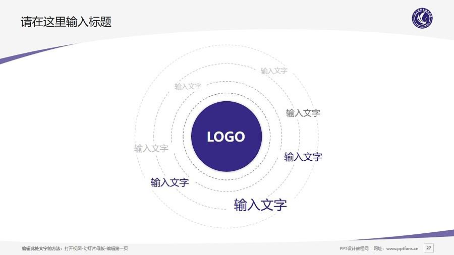 广东工程职业技术学院PPT模板下载_幻灯片预览图27