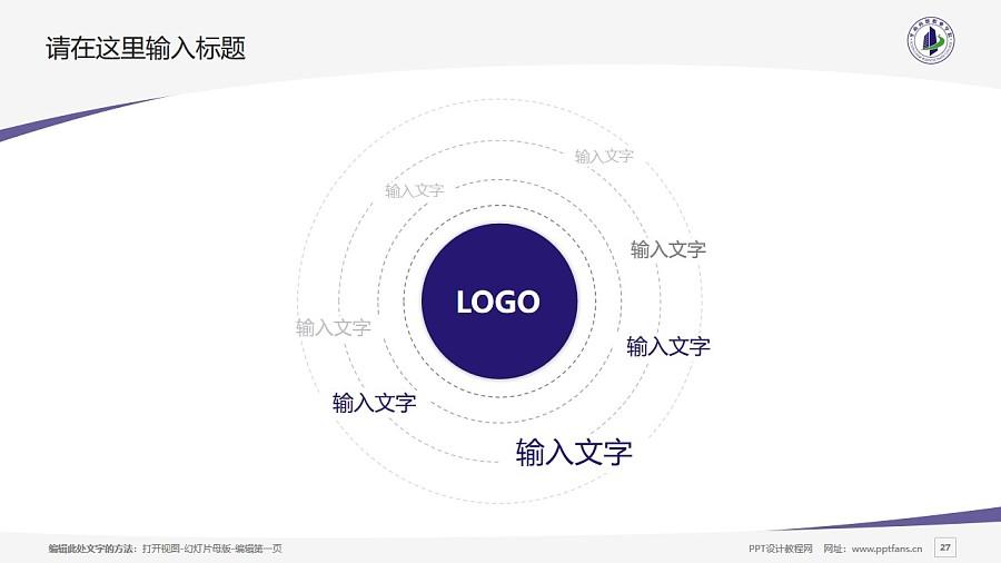 廣州華南商貿職業學院PPT模板下載_幻燈片預覽圖27