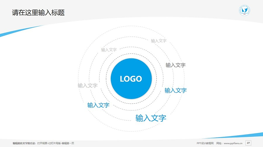 广州南洋理工职业学院PPT模板下载_幻灯片预览图27