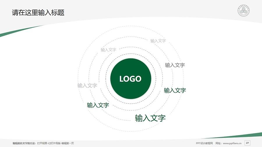 广州工程技术职业学院PPT模板下载_幻灯片预览图27