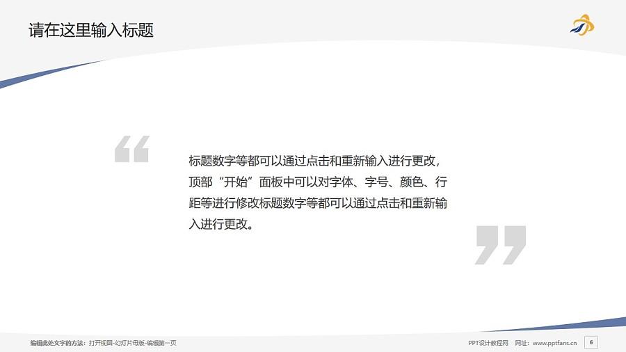 山东现代职业学院PPT模板下载_幻灯片预览图6