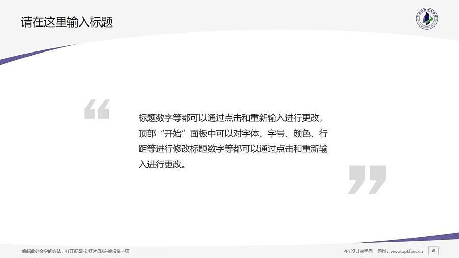 廣州華南商貿職業學院PPT模板下載_幻燈片預覽圖6