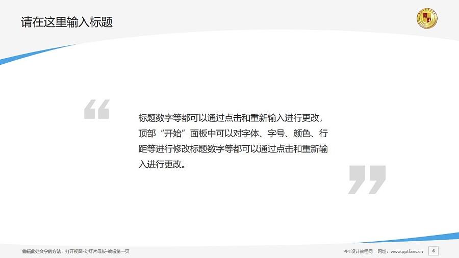 肇慶工商職業技術學院PPT模板下載_幻燈片預覽圖6