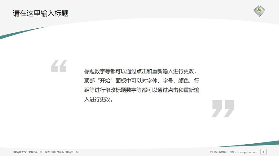 广州科技职业技术学院PPT模板下载_幻灯片预览图6