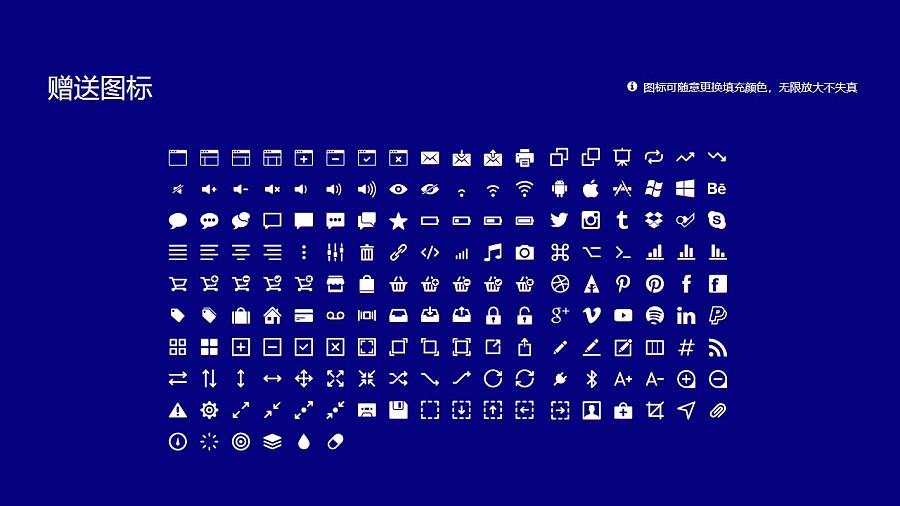 山东华宇职业技术学院PPT模板下载_幻灯片预览图33