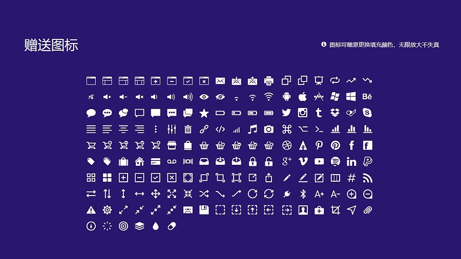 广州铁路职业技术学院PPT模板下载_幻灯片预览图33
