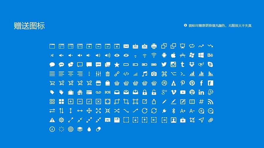 肇庆工商职业技术学院PPT模板下载_幻灯片预览图33