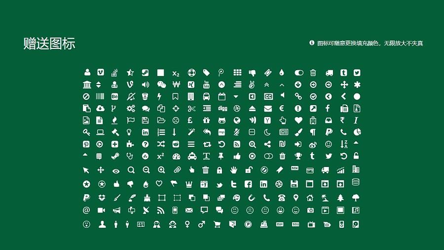 广州城市职业学院PPT模板下载_幻灯片预览图36