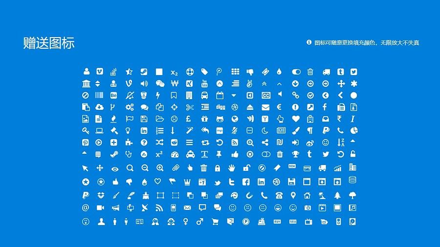 肇庆工商职业技术学院PPT模板下载_幻灯片预览图36