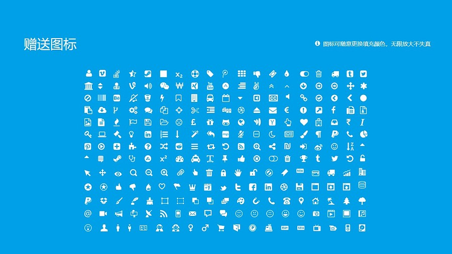 广州南洋理工职业学院PPT模板下载_幻灯片预览图36