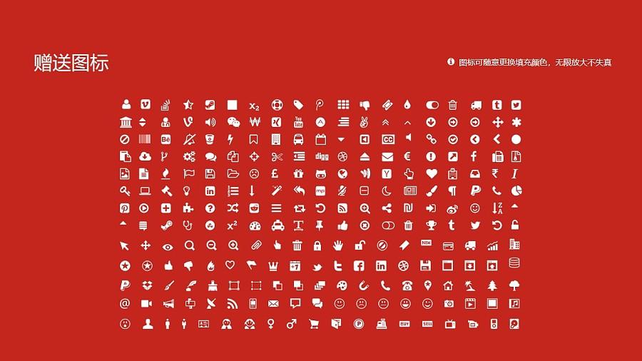 中山火炬职业技术学院PPT模板下载_幻灯片预览图36