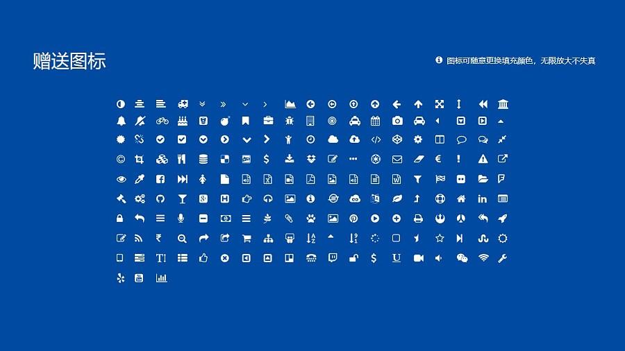 山东外事翻译职业学院PPT模板下载_幻灯片预览图35
