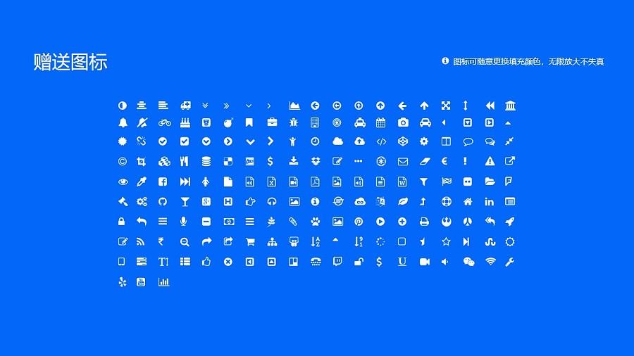 泰山职业技术学院PPT模板下载_幻灯片预览图35